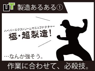 UTエイム株式会社【広告No.T000353】のアルバイト情報