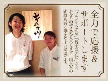 キムカツ 仙台店 (株式会社T-SPIRIT)のアルバイト情報