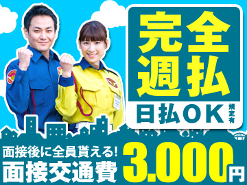 ≪完全週払/日払OK(規定)≫面接後、全員に交通費3.000円支給!