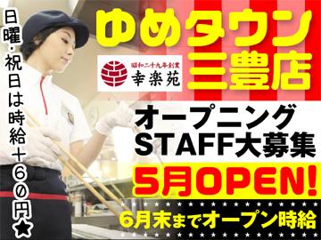 5月OPEN!みんな一緒にスタートで安心★オープン時給1500円!