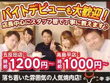 焼肉牛亭(ぎゅうてい) (1)五反田店 (2)高島平店のアルバイト情報