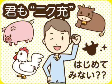 業務用スーパー【肉のハナマサ】〜首都圏合同募集〜のアルバイト情報