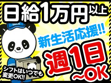 サカイ引越センター☆調布,国立,東大和,八王子,小平エリア☆のアルバイト情報
