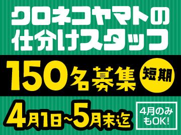 安心&人気のクロネコヤマトの短期スタッフ大募集!