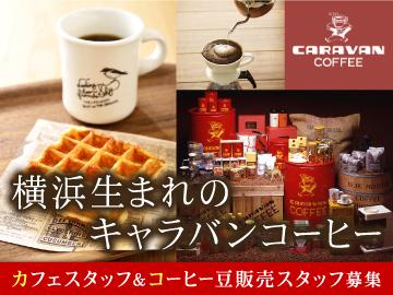 (株)ユニマットプレシャス キャラバンコーヒー事業本部のアルバイト情報
