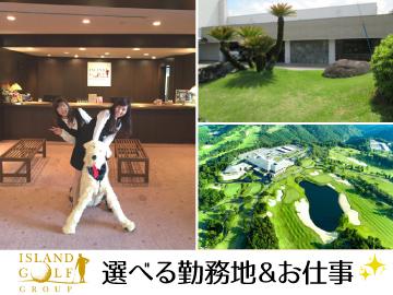 アイランドゴルフ(A)有馬冨士(B)三田 合同募集のアルバイト情報