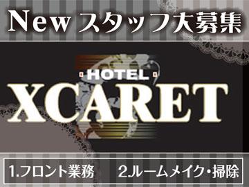 ホテル シカレのアルバイト情報