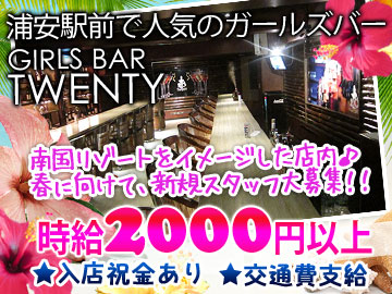 Girl'sBar Twenty -トゥエンティ-のアルバイト情報