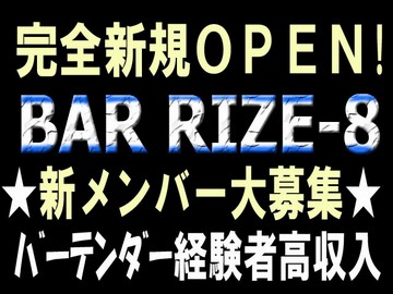 BAR RIZE-8のアルバイト情報