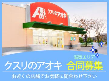 株式会社クスリのアオキ 8店舗合同募集のアルバイト情報