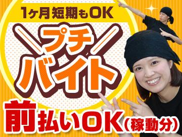 壱角家 渋谷1号店のアルバイト情報