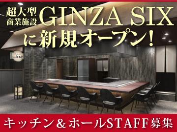 [1]神戸牛ステーキ ISHIDA[2]すき焼き 牛しゃぶ 松重のアルバイト情報