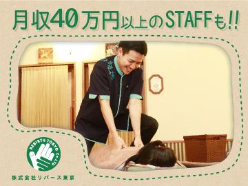 永山健康ランド 竹取の湯 (株)リバース東京のアルバイト情報