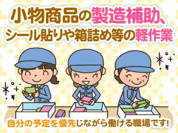 株式会社グロップ 岡山東オフィス/0010のアルバイト情報