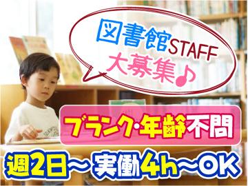 株式会社リブネット 東京支店のアルバイト情報