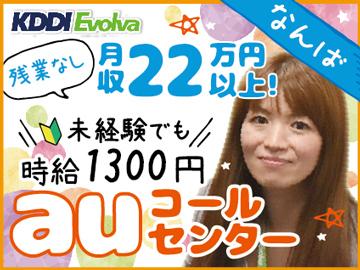 株式会社KDDIエボルバ 関西採用センター/FA027789のアルバイト情報