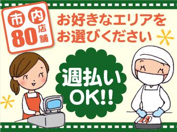 ☆札幌市内80店舗×色んなお仕事から選べます☆7〜22時の間で実働5h〜!!週払いも可♪