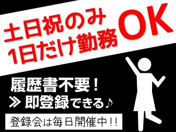 株式会社ヒト・コミュニケーションズ千葉支店のアルバイト情報