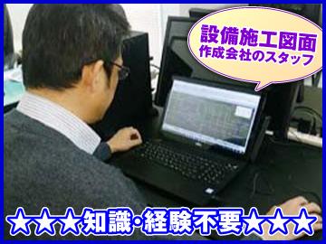 株式会社NKD設備事務所のアルバイト情報