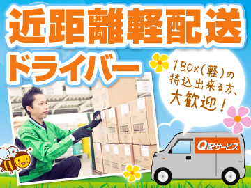 株式会社Q配サービス 名古屋支店のアルバイト情報