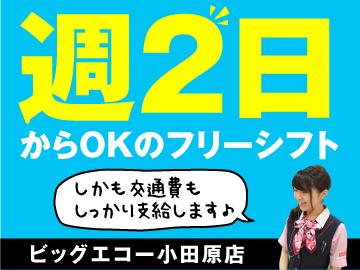 ビッグエコー小田原店のアルバイト情報