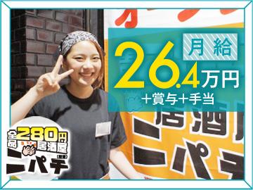 全品280円居酒屋 ニパチ富士駅前店のアルバイト情報