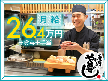 寿司居酒屋 や台ずし清水駅前町のアルバイト情報