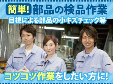 株式会社福岡スリーエス 北九州営業所のアルバイト情報