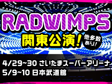 大人気★あの【RADWIMPS】のライブスタッフ募集!!他、多数