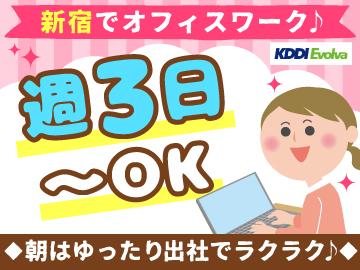 株式会社KDDIエボルバ/DA027011のアルバイト情報
