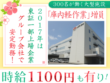 株式会社メディセオ 南大阪ALCのアルバイト情報