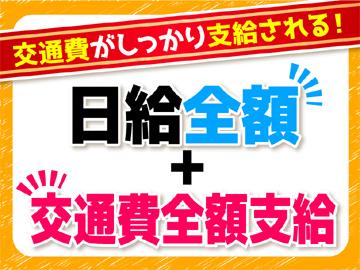 テイシン警備(株) 東京本部のアルバイト情報