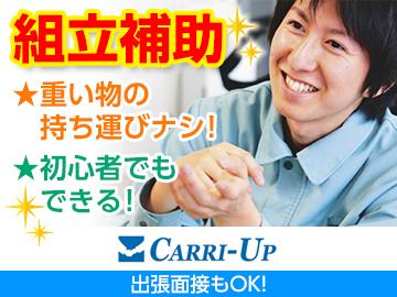 株式会社キャリアップのアルバイト情報