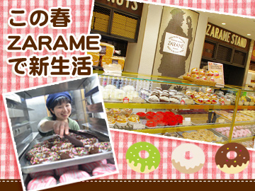 ZARAMEのアルバイト情報