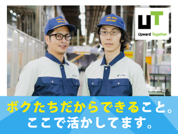 UTエイム株式会社【広告No.T000341】のアルバイト情報