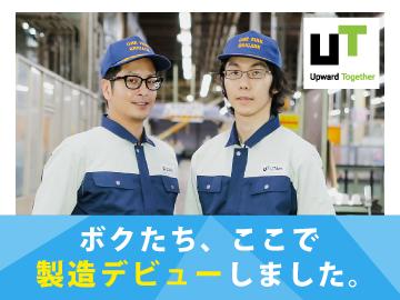 UTエイム株式会社【広告No.T000357】のアルバイト情報