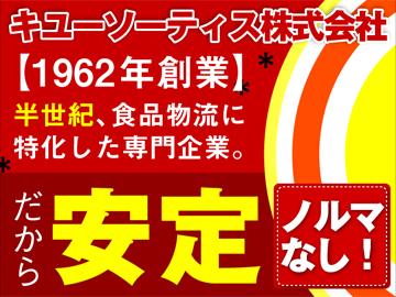 キユーソーティス株式会社 松戸営業所のアルバイト情報