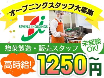 株式会社ライフフーズ 新富岡店のアルバイト情報