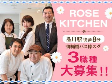 ローズ・キッチンのアルバイト情報