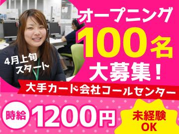 三井物産G りらいあコミュニケーションズ(株)/1702000028のアルバイト情報