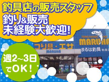 まるは釣具 和泉店のアルバイト情報