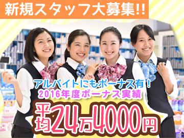 アイシティ 横浜・町田エリア6店舗 合同募集のアルバイト情報