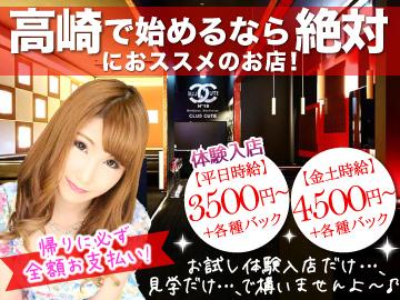 Club Cute TAKASAKIのアルバイト情報