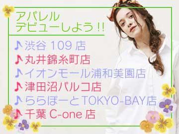 千葉C-one店は3月11日New OPEN♪