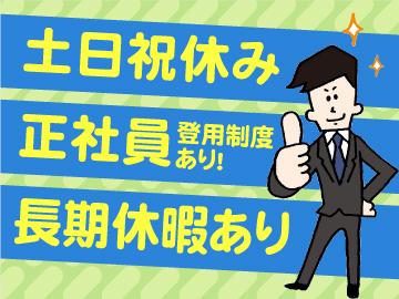 株式会社キャネット本店のアルバイト情報