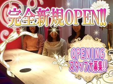 ◆完全新規OPEN!!◆ GirlsBar fleur -フルール-のアルバイト情報
