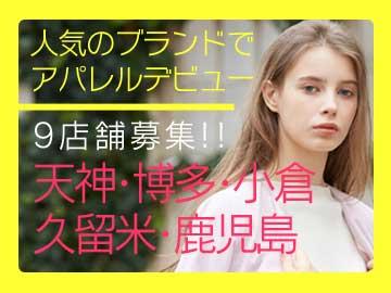 EMSEXCITE・RETRO GIRL・casiTA juguete 9店舗同時募集のアルバイト情報