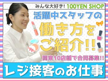 (株)ベルーフ ☆関東エリア10店舗合同募集☆のアルバイト情報