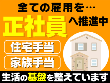 株式会社イントラスト 大阪支店のアルバイト情報