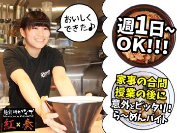 麺創研かなでのアルバイト情報
